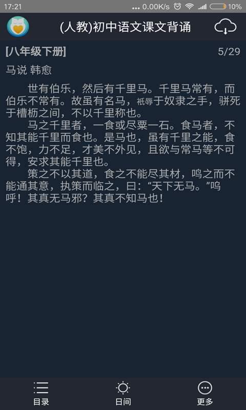 初中语文课本背诵截图2