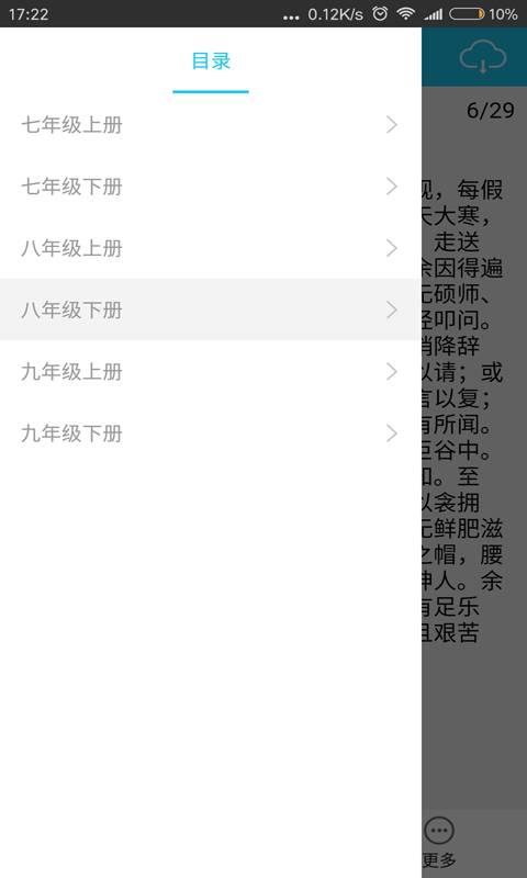 初中语文课本背诵截图3