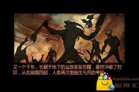 地狱之剑截图1