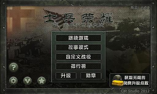 士兵荣耀:二战中文版