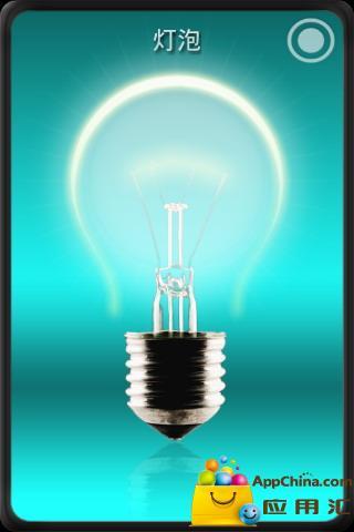手电筒LED灯截图2