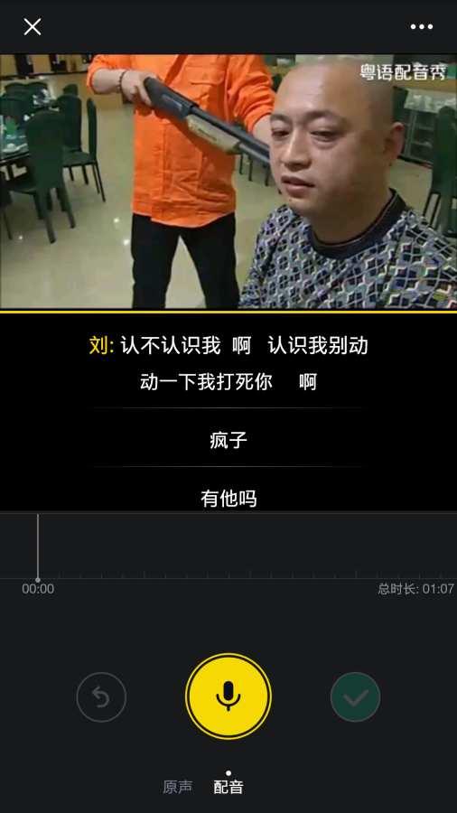 粤语配音秀截图0