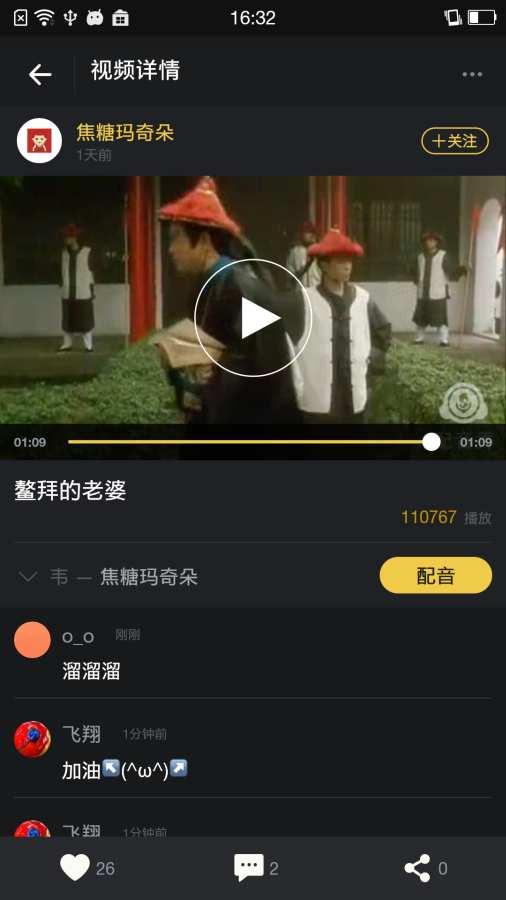 粤语配音秀截图1