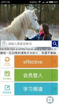 Dr. eye雲端版for Android