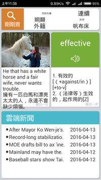 Dr. eye雲端版for Android截图1
