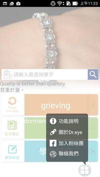 Dr. eye雲端版for Android截图4