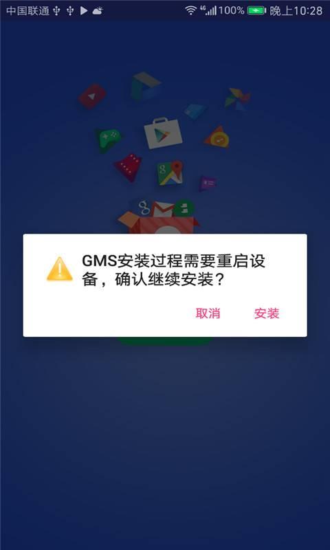 GMS安装器截图0