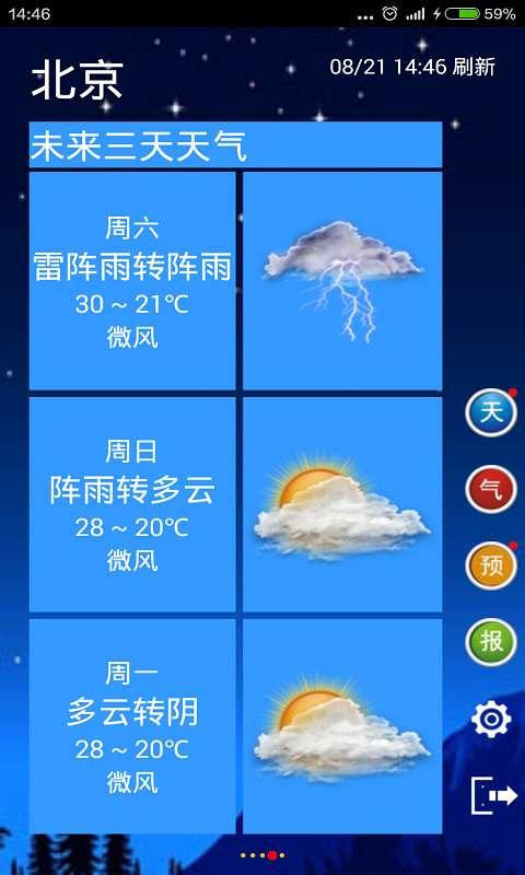 天氣預報截圖1