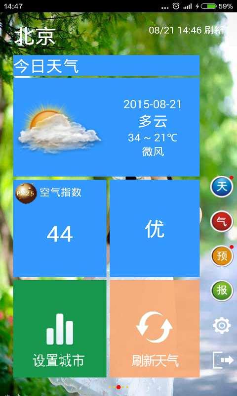 天氣預報截圖4