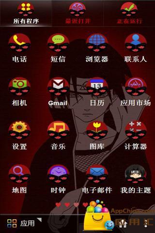 【免費工具App】火影忍者-鼬-APP點子