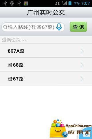 《广州实时公交》优化版截图0