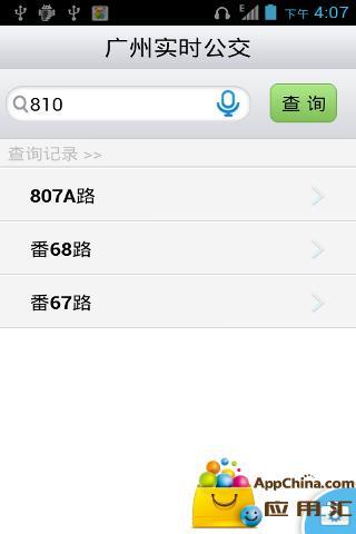 《广州实时公交》优化版截图1