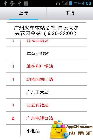 《广州实时公交》优化版截图2