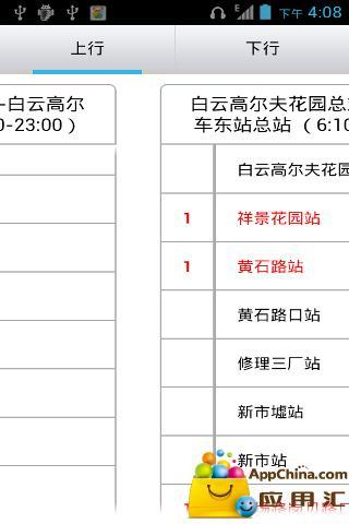 《广州实时公交》优化版截图3