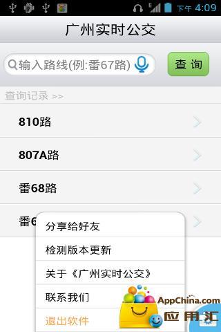 《广州实时公交》优化版截图4