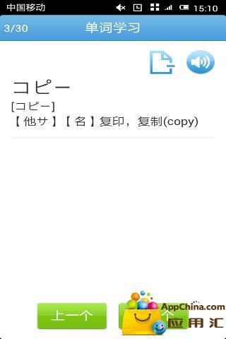 日语能力考背单词