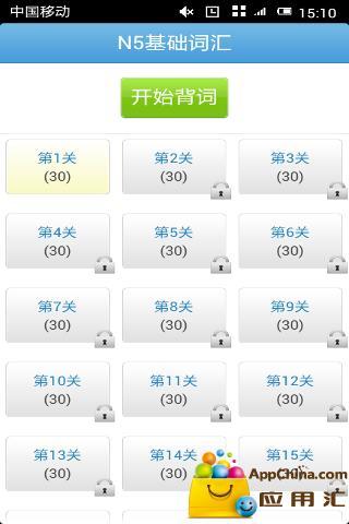 日语能力考背单词 生產應用 App-癮科技App