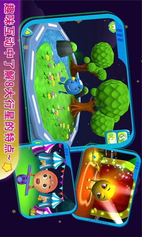 行星宝宝截图1