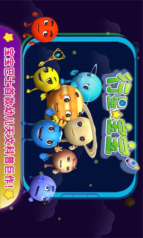 行星宝宝截图4