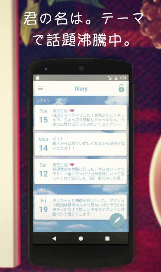 無地日記〜無料日記帳アプリ