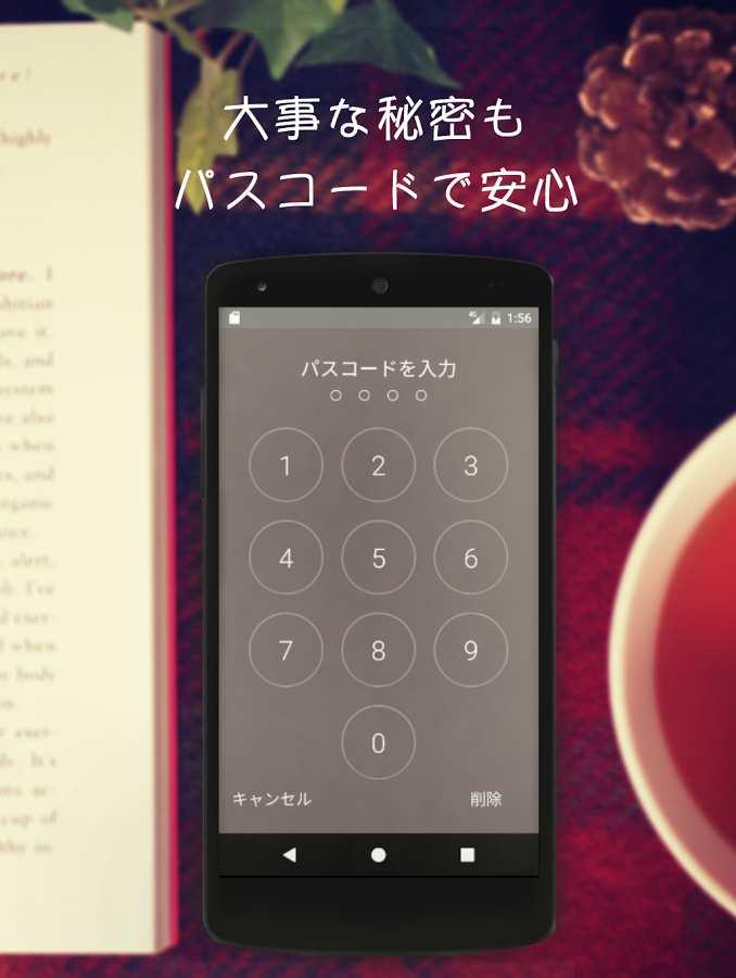 無地日記〜無料日記帳アプリ截图1