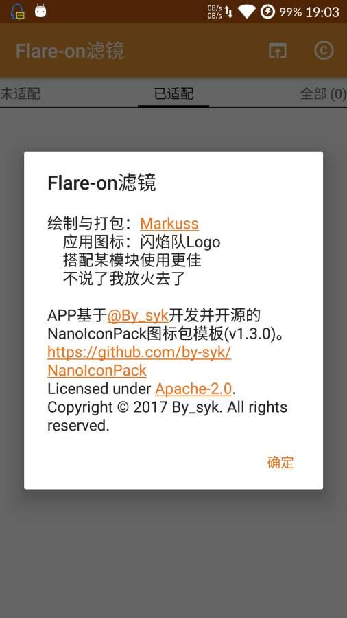Flare-on滤镜截图1