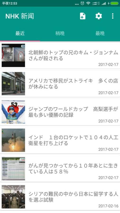 NHK日语新闻截图2