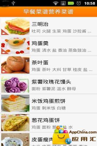 早餐菜谱营养菜谱