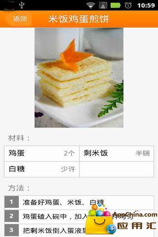 早餐菜谱营养菜谱截图3