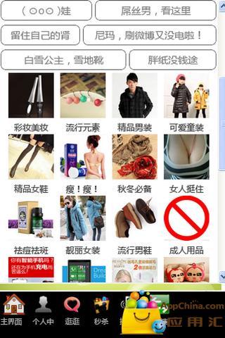 玩免費購物APP|下載找货 app不用錢|硬是要APP