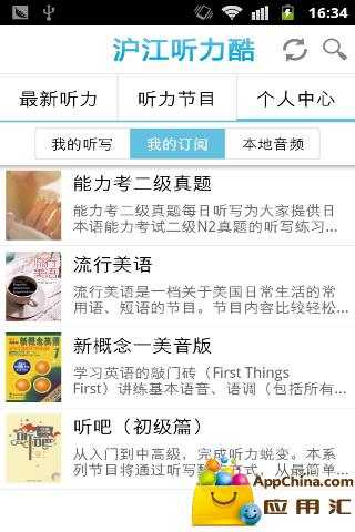 玩生產應用App|沪江听力酷BBC英语听力免費|APP試玩