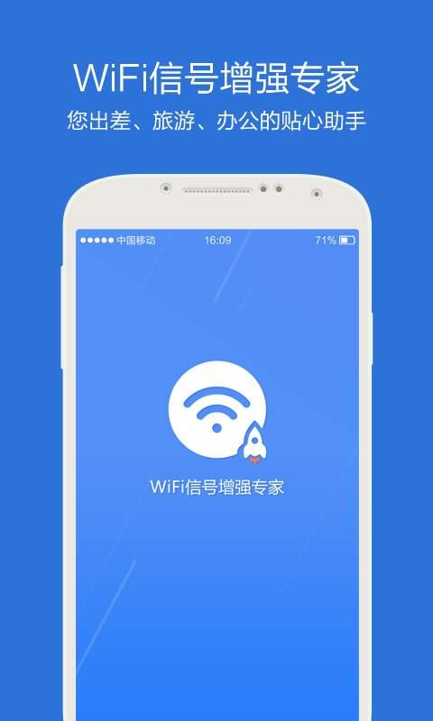 WiFi信号增强器截图0