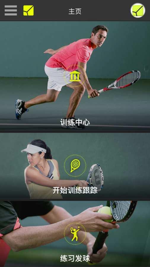 泽普网球截图3