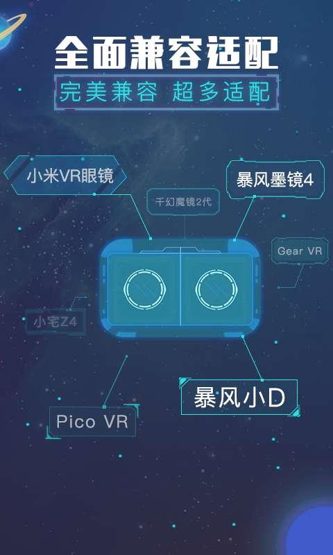 VR热播截图1