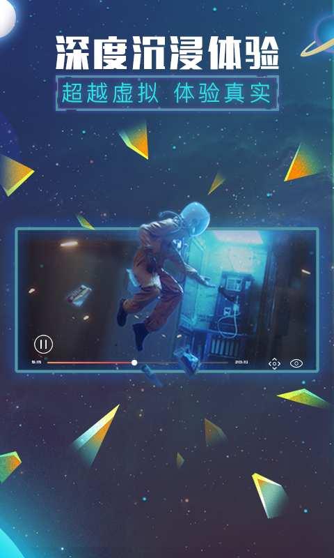 VR热播截图2