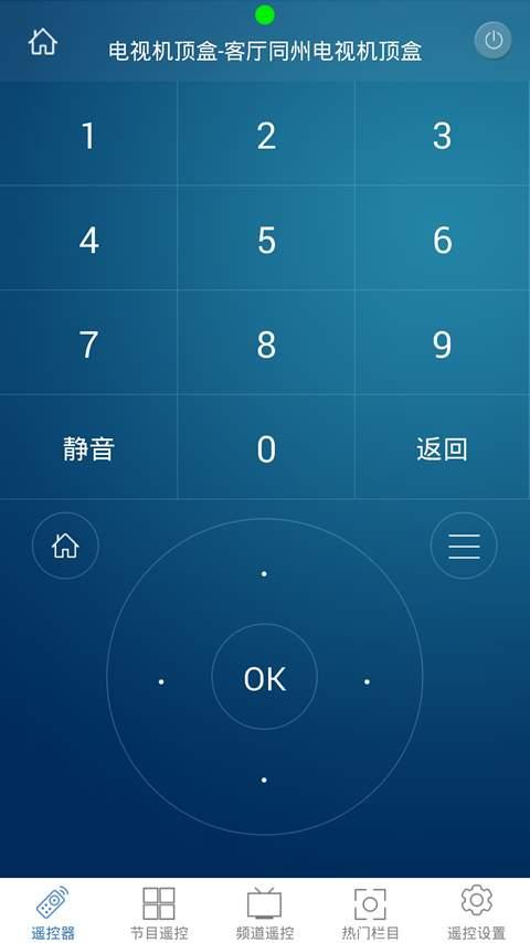 HTC遥控大师截图4