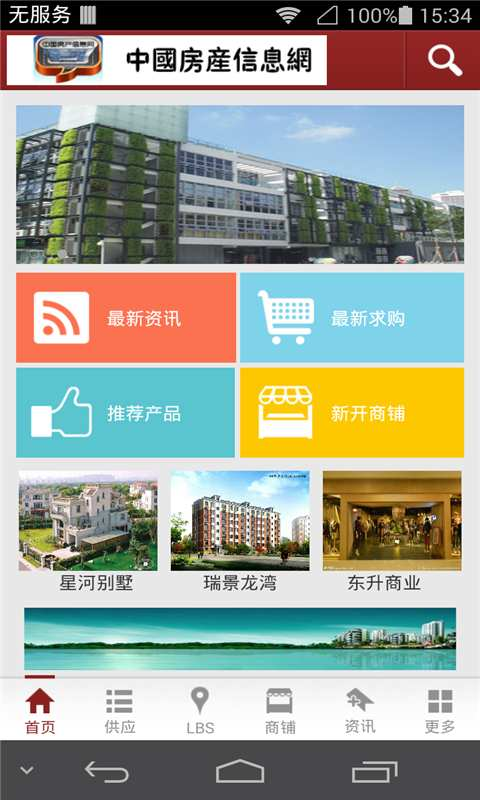 中国房产信息网截图0