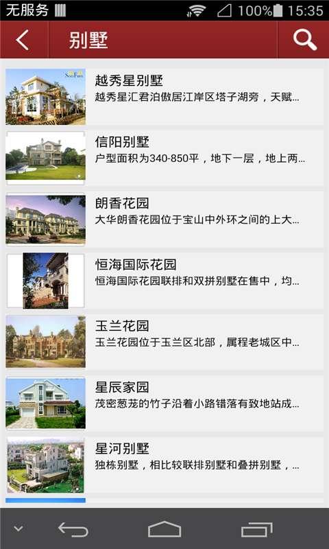 中国房产信息网截图1