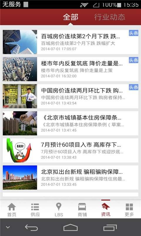 中国房产信息网截图2