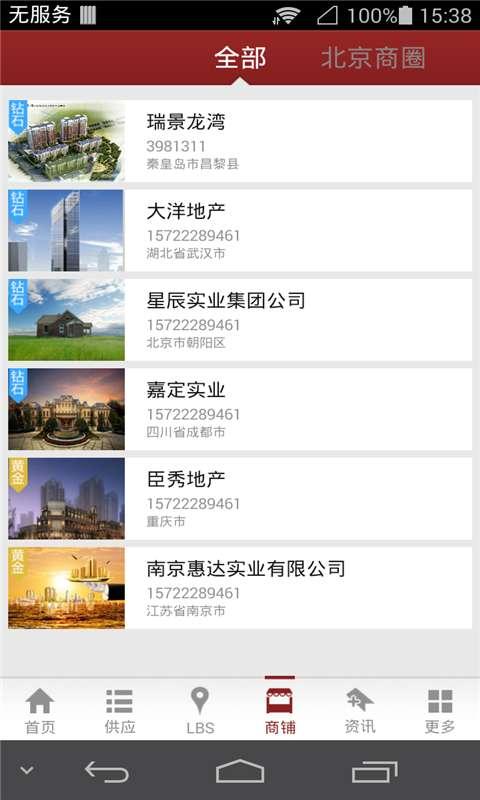 中国房产信息网截图3