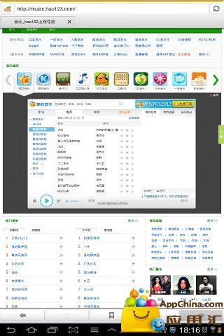 免費下載工具APP|至酷浏览器 app開箱文|APP開箱王