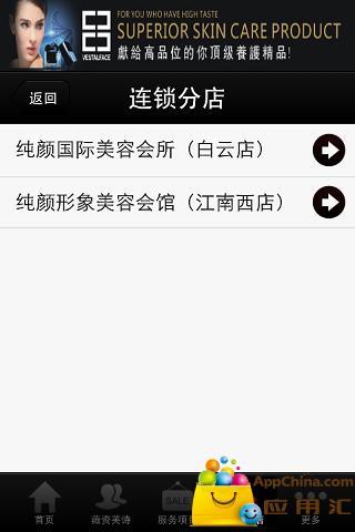 薇姿芙诗 生活 App-愛順發玩APP