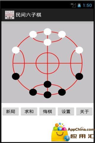民间六子棋截图0