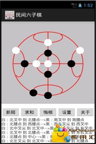 民间六子棋截图1