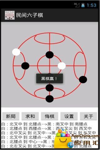 民间六子棋截图2