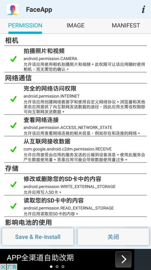 APK权限修改器截图2