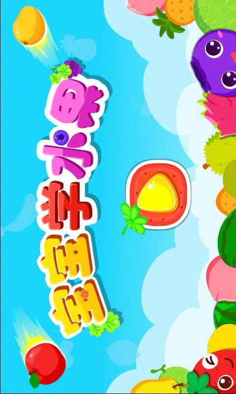 宝宝学水果截图4