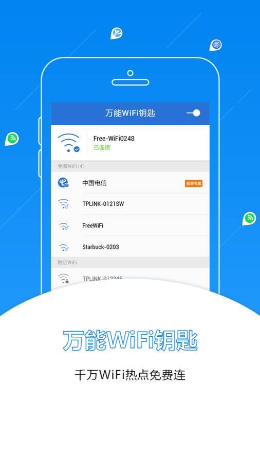 WiFi万能密码截图0