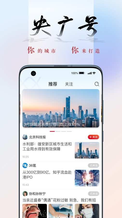 央广新闻截图3
