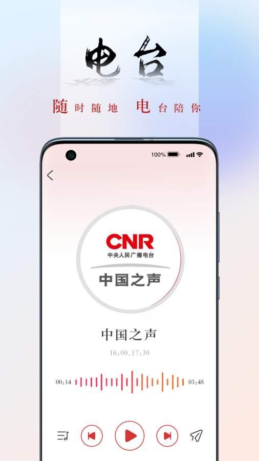 央广新闻截图4